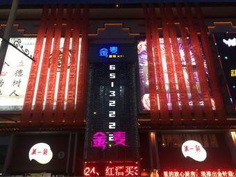 金麦量贩式KTV(金麦KTV)