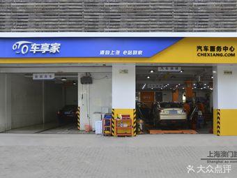 车享家汽车养护中心(上海澳门路店)