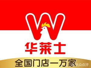 华莱士·全鸡汉堡