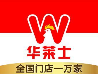 华莱士炸鸡汉堡(唐家庄店)