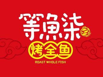 等鱼柒豆花烤鱼(吾悦广场店)