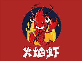 火焰虾烧烤·小龙虾(济南和谐广场店)