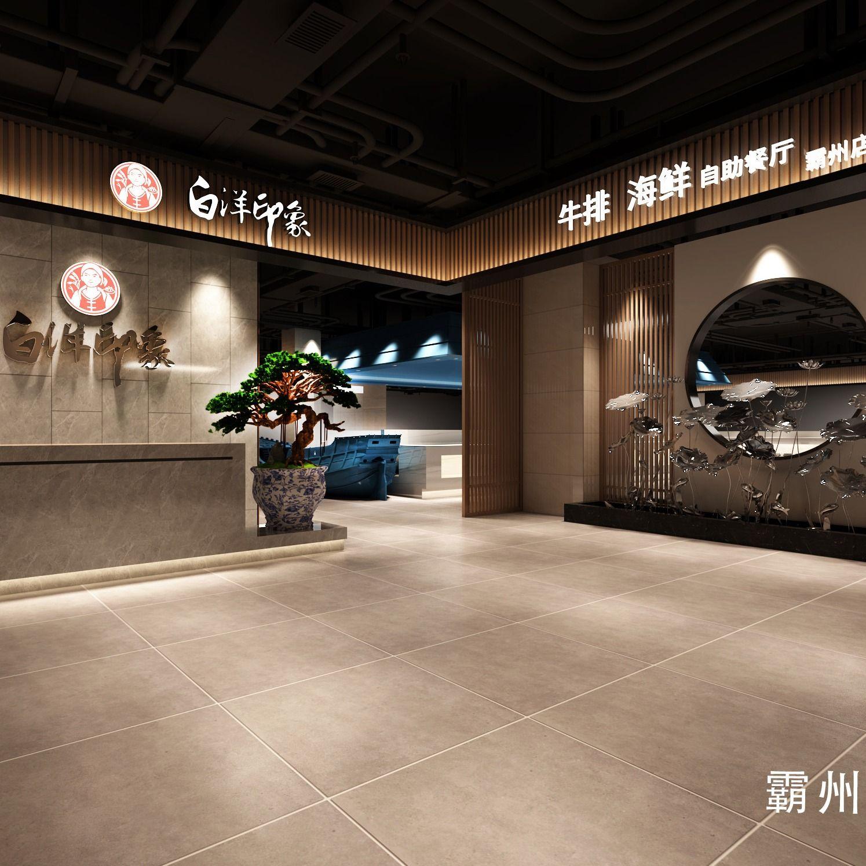 白洋印象牛排海鲜自助餐厅(霸州店)