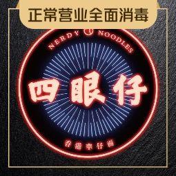 四眼仔车仔面(西单大悦城店)