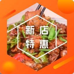 大胡同炒鸡 火锅鸡