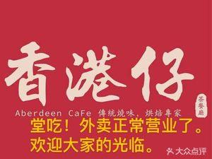 香港仔茶餐厅
