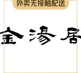 金汤居(东区店)