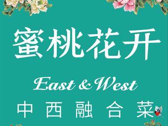 蜜桃花开·中西融合菜E&W(华润时代广场店)