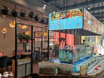 颐千海味餐厅(大三元街店)