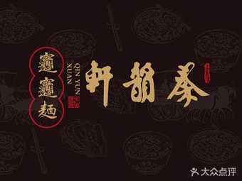 秦韵轩(滨海文化中心店)