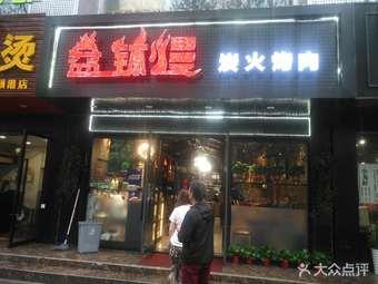 盆钵漫韩式炭火烤肉
