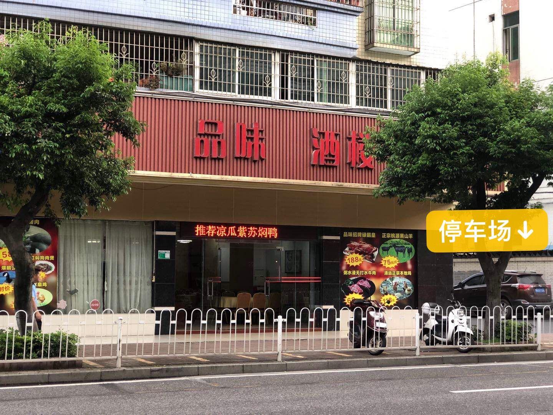 品味酒楼(滨江路店)