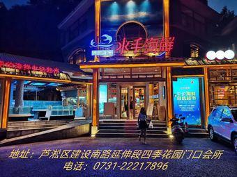 水手海鲜(四季花园店)