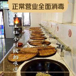 西灣土八灶· 旺山老字號農家菜