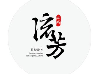 杭城流芳面馆(中山北路总店)