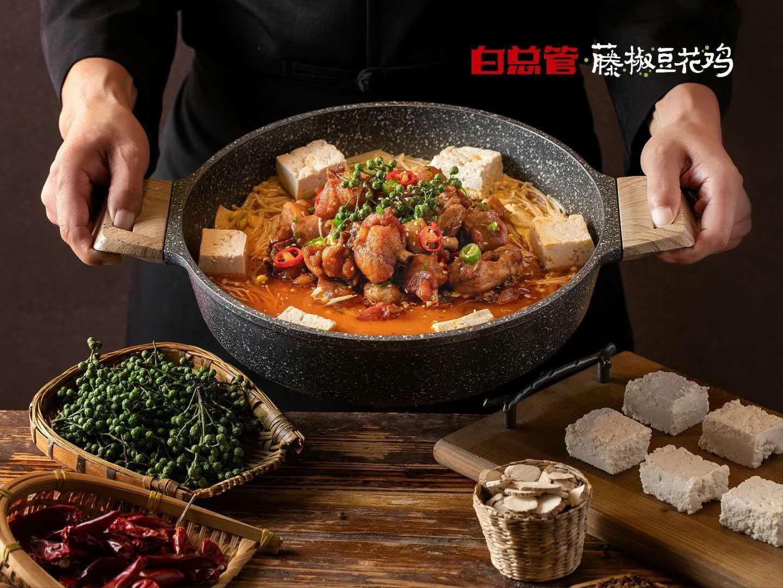 白总管藤椒豆花鸡(新田360摩根店)