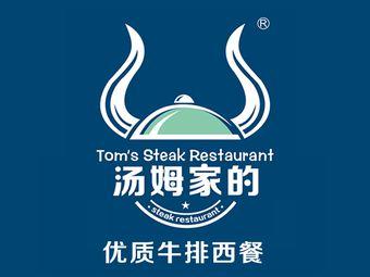 汤姆家的优质牛排(王府井店)