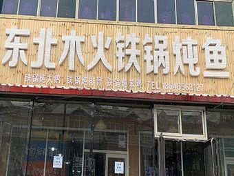 东北木火铁锅炖鱼(清徐店)