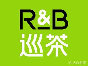 R&B巡茶