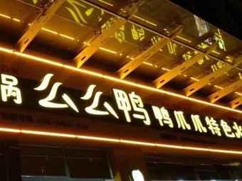 Hi锅么么鸭鸭爪爪特色火锅(郧西店)
