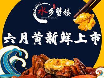 水鄉蟹樓·特色船舫·陽澄湖農家樂(陽澄湖店)