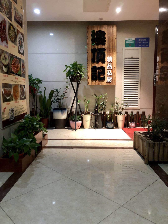 楼顶记精品私厨(大汉悦中心店)