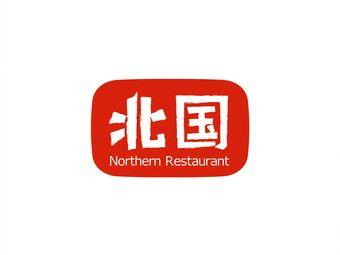 北国饭店(谷饶店)