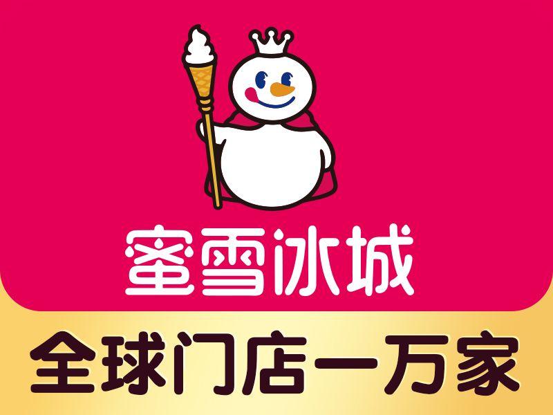 蜜雪冰城(冰淇淋与茶)一中店