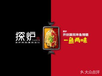 探炉烤鱼(喜荟城店)