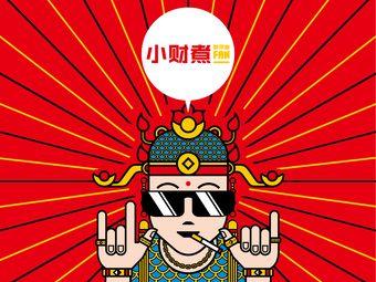 小财煮酸菜鱼FAN(花城汇北区店)