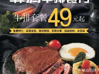 犇腾牛排(尹山湖爱琴海店)