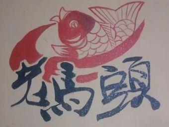 老马头铁锅炖江鱼