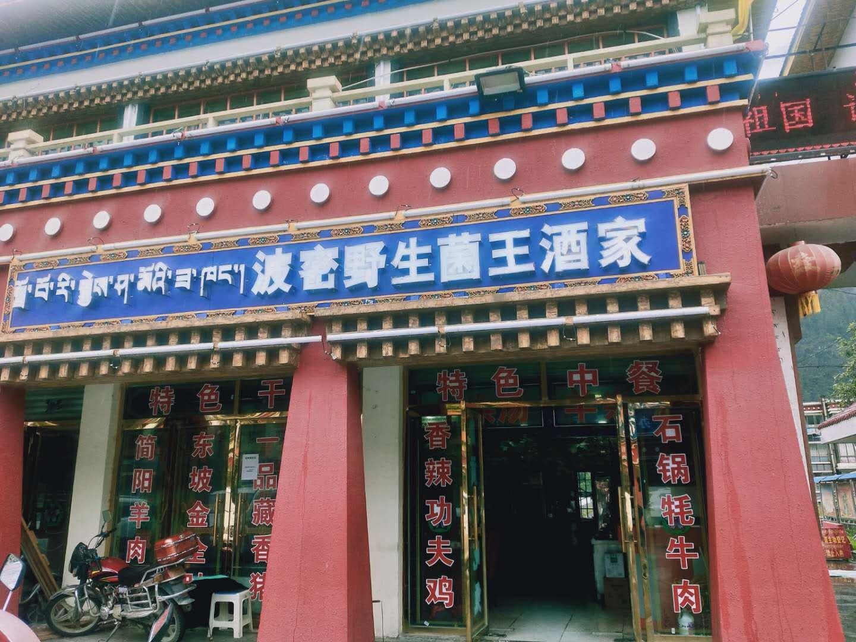 波密野生菌王酒家(总店)