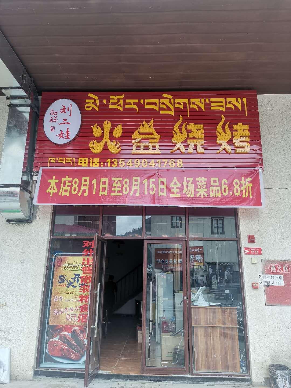 刘二娃火盆烧烤(波密店)