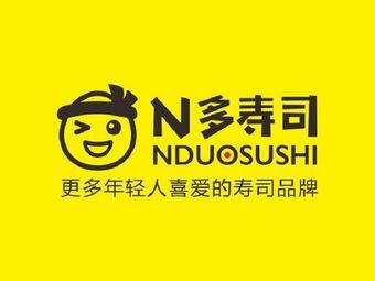 N多寿司(中心大街店)
