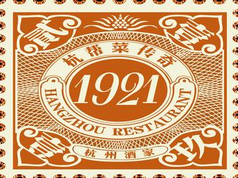 1921湖景餐厅(湖滨店)