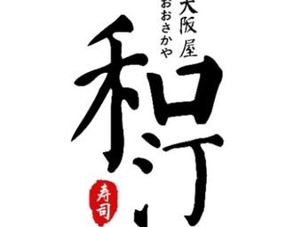 和汀大阪屋(大汉悦中心店)