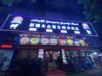 新疆木合兄弟新疆餐厅(井岸店)