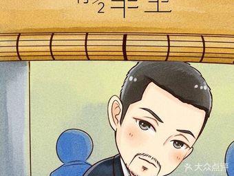 平成屋(漕宝路店)