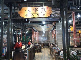八零煎烤肉集市(金钟时代城店)