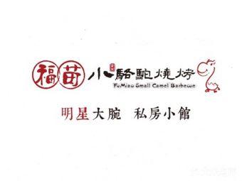 福苗小骆驼烧烤(凤八店)