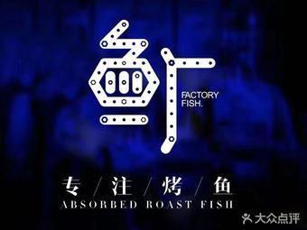 鱼厂·专注香辣烤鱼(科技路店)