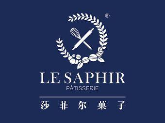 LE SAPHIR 莎菲尔菓子(碧桂园店)