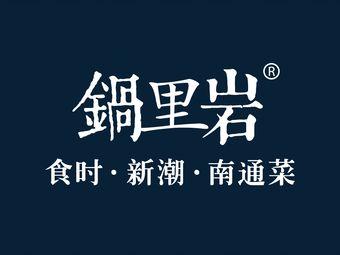 锅里岩(龙信广场店)