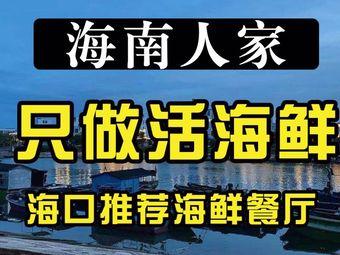 海南人家连锁海鲜老字号(西海岸店)
