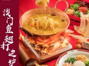 澳门鱼翅捞饭(群力店)