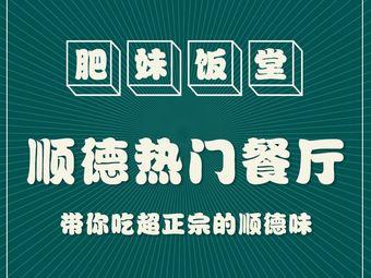 顺德肥妹饭堂·地道顺德菜(长鹿店)
