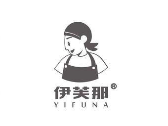 伊芙那(中南店)