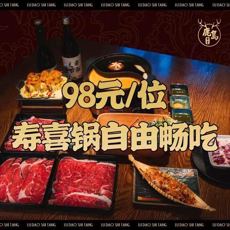 虎白料理•和牛寿喜烧