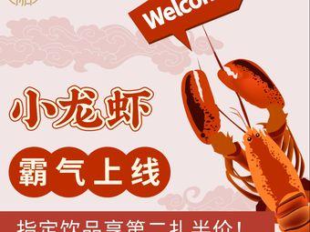 湘船·精致湖南菜(金山萬達店)